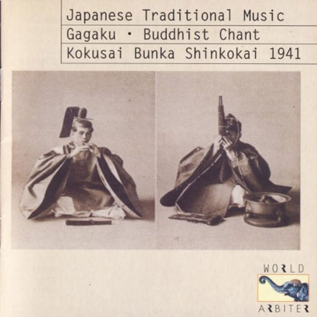 Kokusai Bunka Shinkokai Japanese Traditional Music