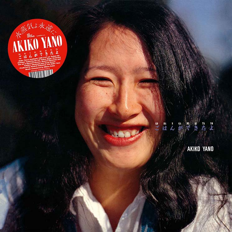 Akiko Yano Gohan Ga Dekitayo