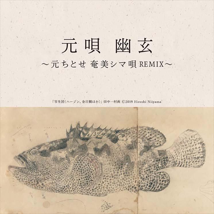 Chitose Hajime Amami Shima-Uta Remix