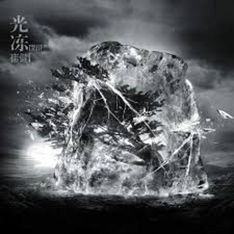Cui Jian Frozen Light《光冻》