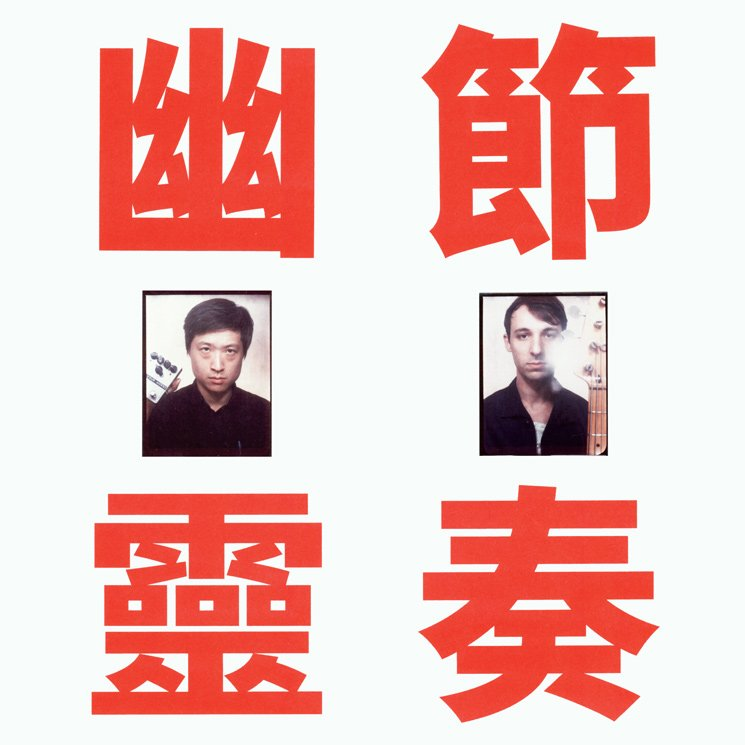 Chinese/Canadian Duo Gong Gong Gong Ready Debut Album