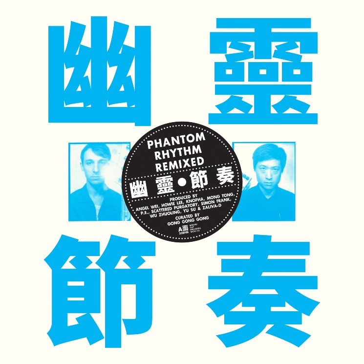Gong Gong Gong 工工工 Announce 'Phantom Rhythm Remixed' Album