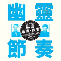Gong Gong Gong 工工工 Filter Their Psych Odysseys Through China's Ravenous Electronic Scene on 'Phantom Rhythm Remixed 幽靈節奏'