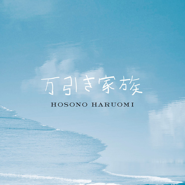 Haruomi Hosono Readies Soundtrack to Hirokazu Kore-eda's Palme d'Or-winning 'Shoplifters'