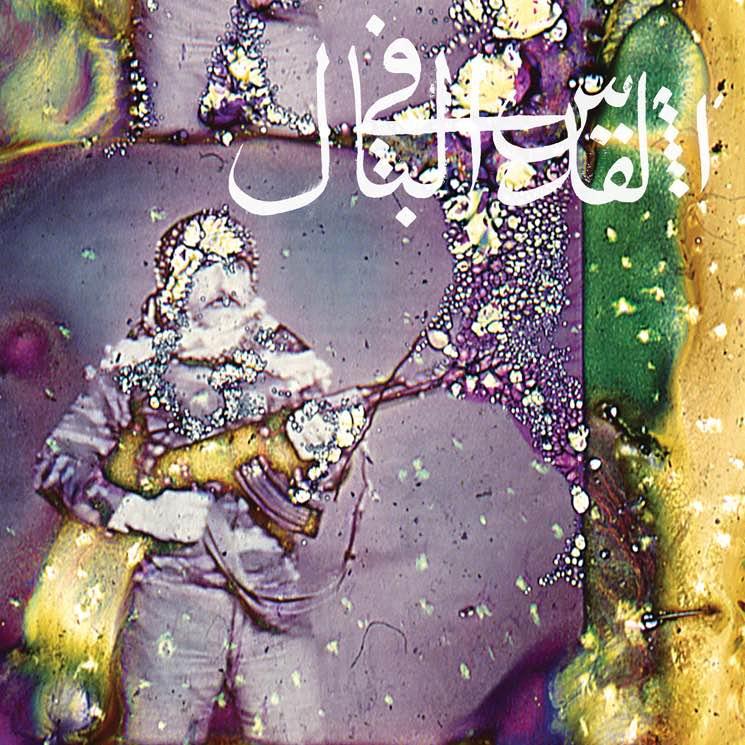 Jerusalem in My Heart Announce 'Daqa'iq Tudaiq' LP