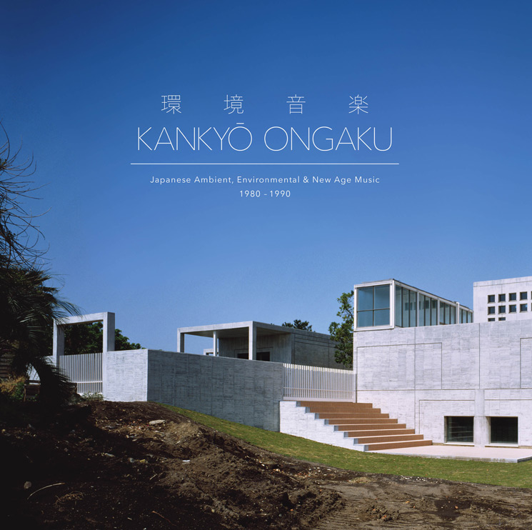 Various Artists Kankyō Ongaku: Japanese Ambient, Environmental & New Age Music 1980-1990