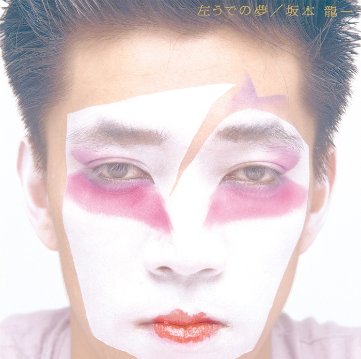 Ryuichi Sakamoto's 1981 LP 'Hidari Ude No Yume' Finally Getting Wide Release