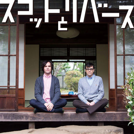 Weezer's Rivers Cuomo Releases Japanese-Language Album with Scott & Rivers Project
