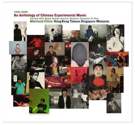Various An Anthology of Chinese Experimental Music (1992-2008)