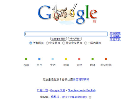 Google Launches Free Music Search Site in China